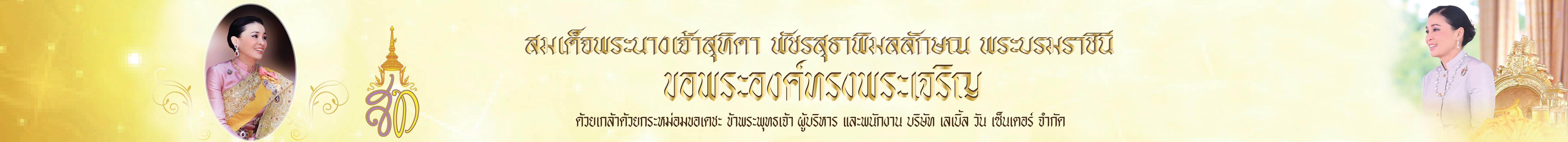 สมเด็จพระนางเจ้าสุทิดา พัชรสุธาพิมลลักษณ พระบรมราชินี