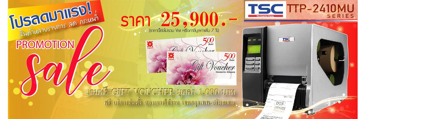 เครื่องพิมพ์บาร์โค้ด TSC TTP-2410MT/2410MU