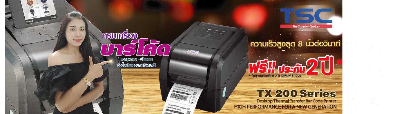 เครื่องพิมพ์บาร์โค้ด TSC TX200 Printer Barcode