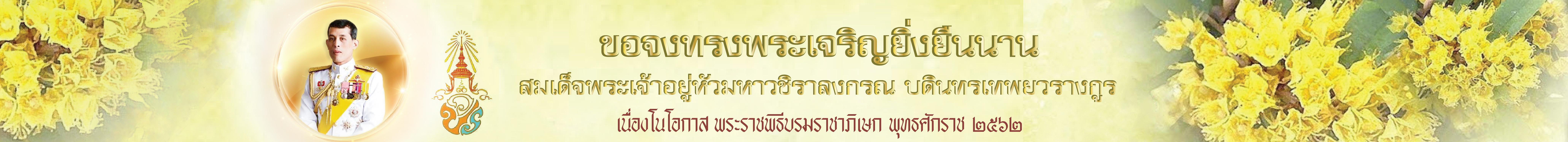 พระราชพิธีบรมราชาภิเษก ๒๕๖๒
