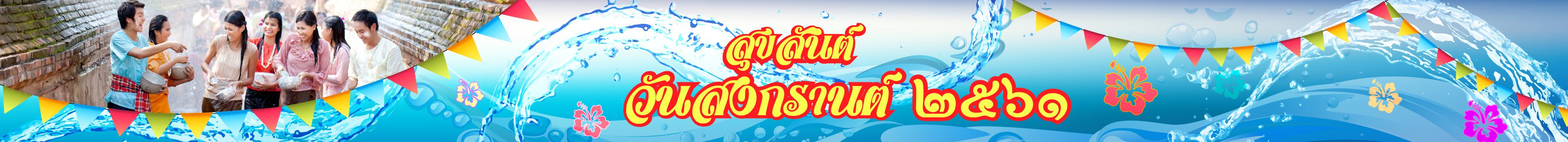 สุขสันต์วันสงกรานต์ ร่วมสืบสานประเพณีไทย